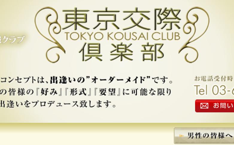 東京交際俱楽部