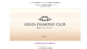銀座ダイアモンド倶楽部