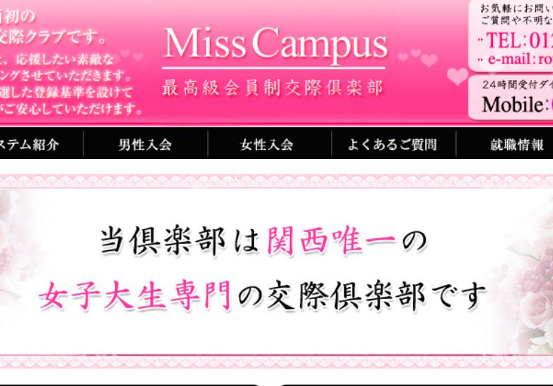 女子大生倶楽部 Miss Campas