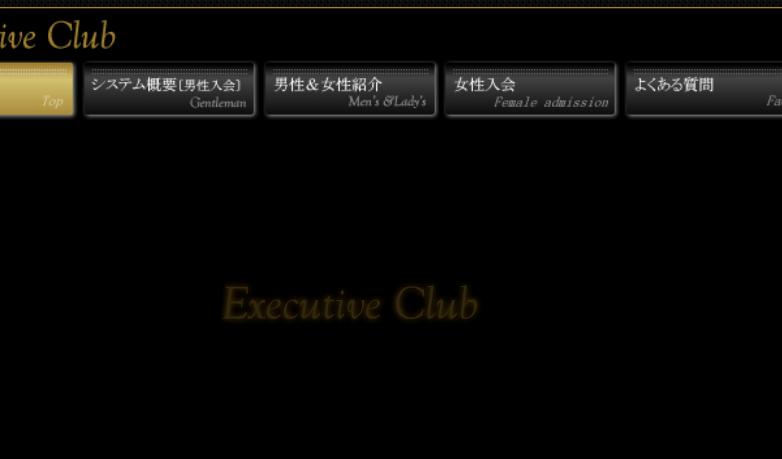 Executive Club